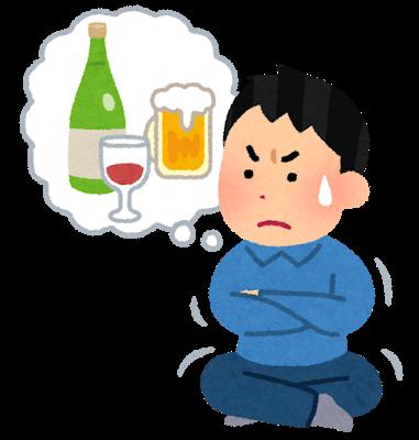 透析患者さんとお酒の量