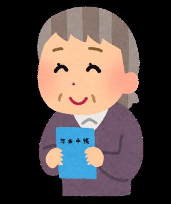 透析治療と年金