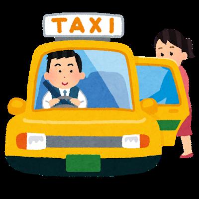 透析治療とタクシーの割引