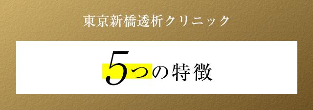 東京新橋透析クリニック 5つの特徴